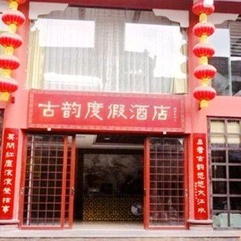 宜宾李庄古韵度假酒店