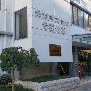 云南师范大学专家公寓图片23