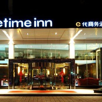 嘉兴亿代商务酒店