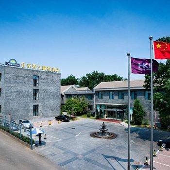 北京香江戴斯酒店
