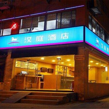 (新品)汉庭酒店(福州六一中路世欧王庄酒店)