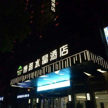驻马店博雅水晶酒店
