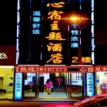 杭州心宿主题酒店图片5