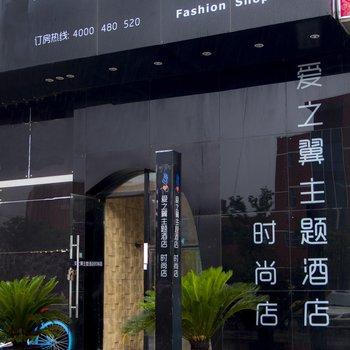 南京爱之翼主题酒店(仙林)图片5