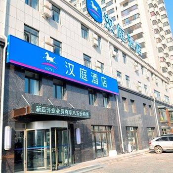 (新品)汉庭酒店(沈阳于洪广场店)