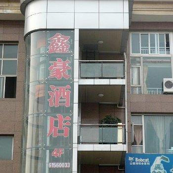 重庆鑫豪酒店