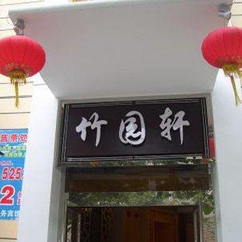 深圳竹园轩商务宾馆