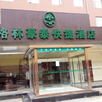 格林豪泰(北京万丰路七里庄地铁站店)