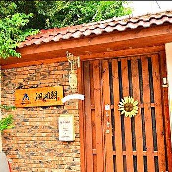 湖湘驿国际青年旅舍(长沙岳麓山店)图片2