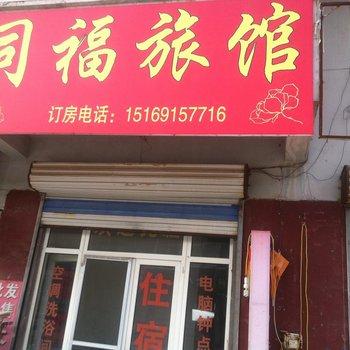 济南同福客栈(彩石镇)图片11