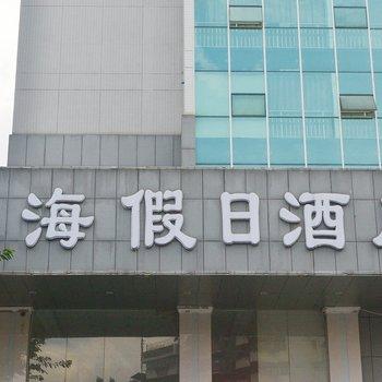 韶关东海假日酒店