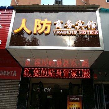 郴州人防商务宾馆