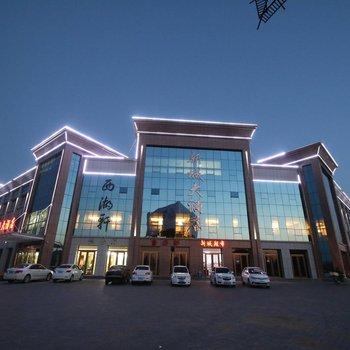 张掖新城大酒店