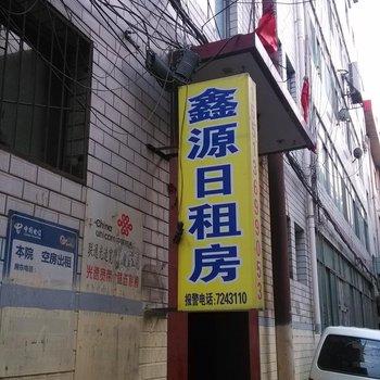 太原鑫源日租房(永康街)图片2