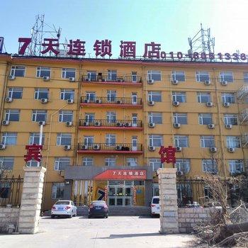 7天连锁酒店(北京通州八里桥店)