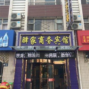 银川驿家商务宾馆(北京东路清真美食城店)