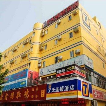 7天连锁酒店(东莞雍华庭店)