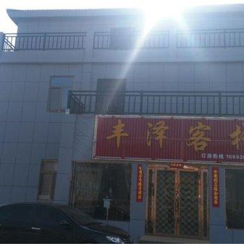 张掖丰泽客栈图片16