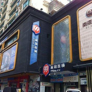 99旅馆连锁(珠海香洲情侣中路店)图片1