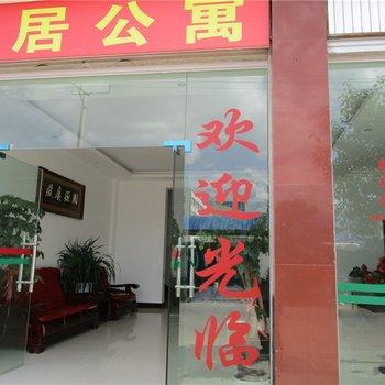 临沧宜居公寓图片3