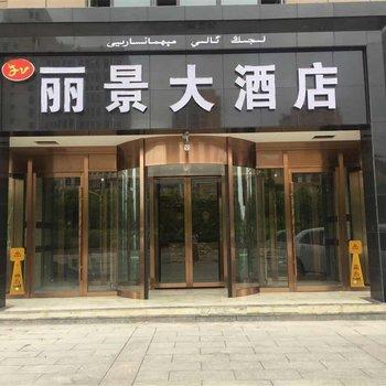 伊宁丽景大酒店