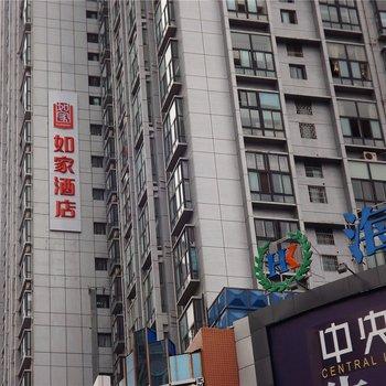 如家快捷酒店(贵阳遵义路店)
