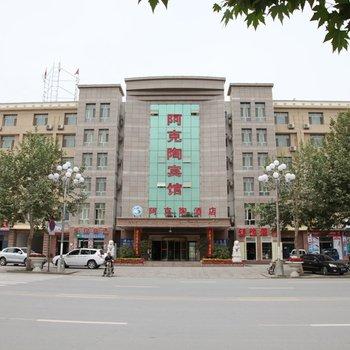 阿克陶宾馆酒店提供图片