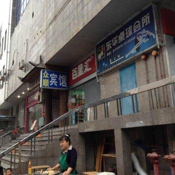 深圳众顺宾馆