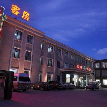 唐山凯悦酒店