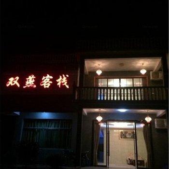 鹰潭龙虎山双燕客栈图片10