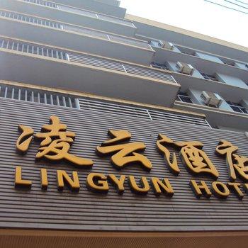 贵阳凌云酒店