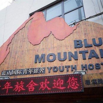 上海蓝山国际青年旅舍(虹桥店)图片3