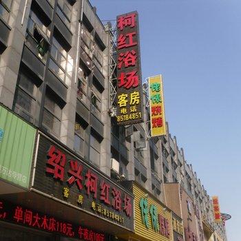 绍兴县柯红浴场