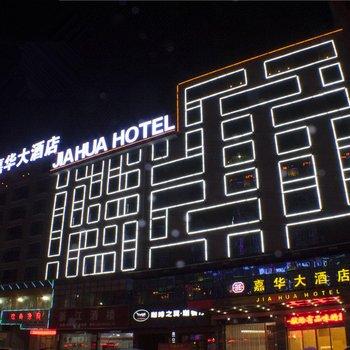 万载嘉华大酒店