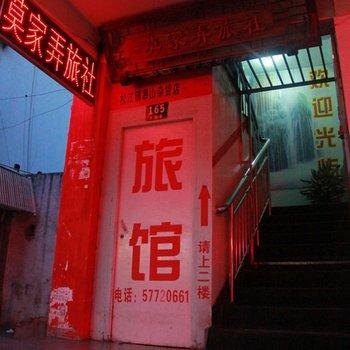 上海莫家弄客栈图片23