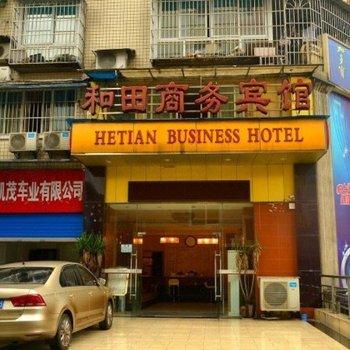 禾田商务宾馆