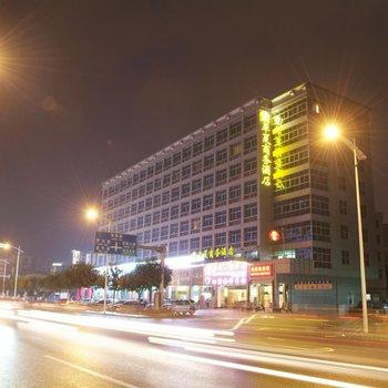 东莞华夏商务酒店