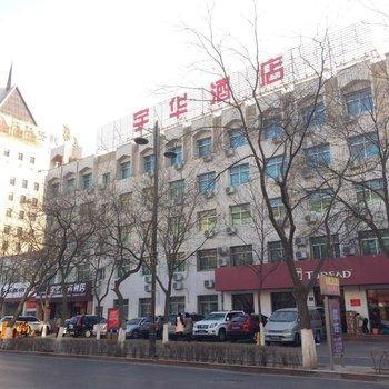 银川宇华商务酒店
