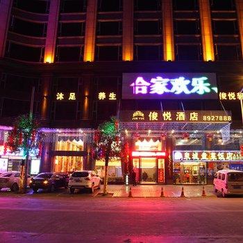 云浮俊悦酒店