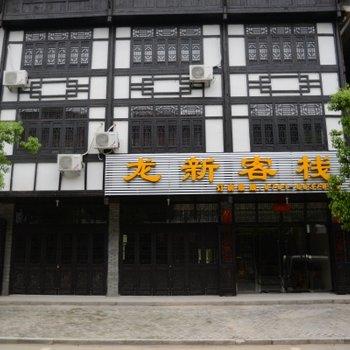 龙虎山上清龙新客栈图片14