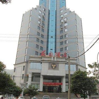 郴州花园酒店