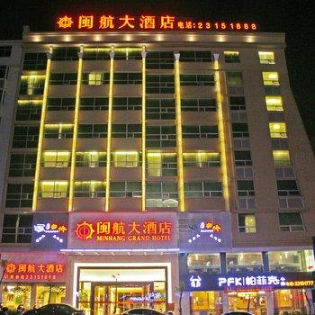 平潭闽航大酒店(福州)