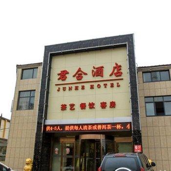 荆门君合酒店