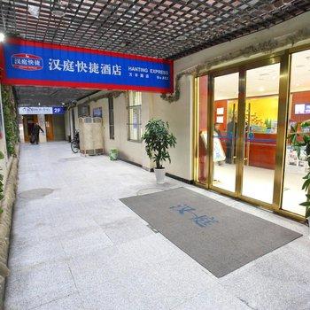 汉庭酒店(北京万丰路店)