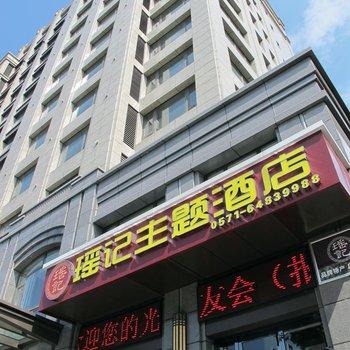 千岛湖瑶记主题酒店图片3