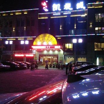 长宁凯旋城商务酒店