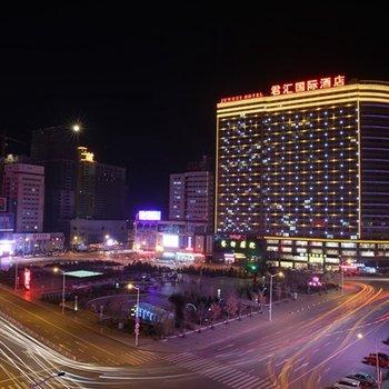 齐齐哈尔君汇国际酒店