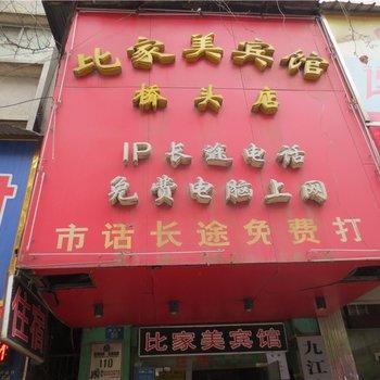 九江比家美宾馆