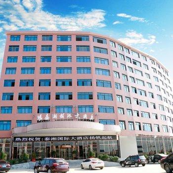 汉寿泰湘国际大酒店酒店提供图片
