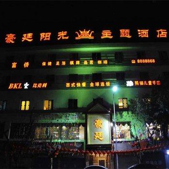 蓬安豪廷阳光主题酒店图片2